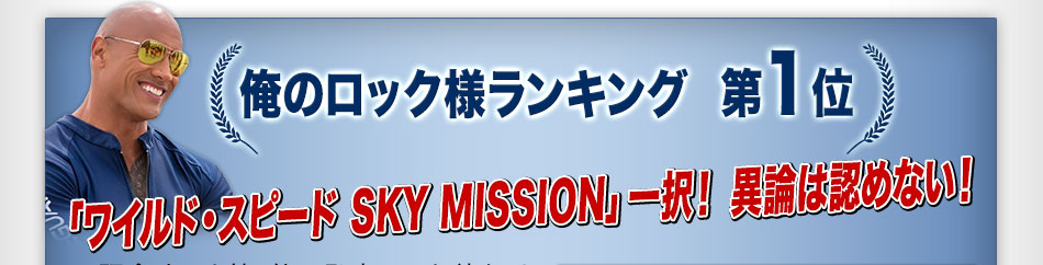 《俺のロック様ランキング第1位》「ワイルド・スピード SKY MISSION」一択! 異論は認めない!