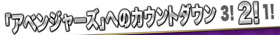 「アベンジャーズ」へのカウントダウン3! 2! 1!