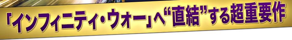 """「インフィニティ・ウォー」へ""""直結""""する超重要作"""