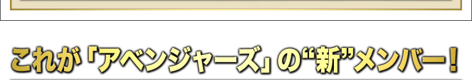 """これが「アベンジャーズ」の""""新""""メンバー!"""