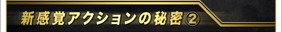 [新感覚アクションの秘密2]ハイテクガジェットのデジタル感がクール!