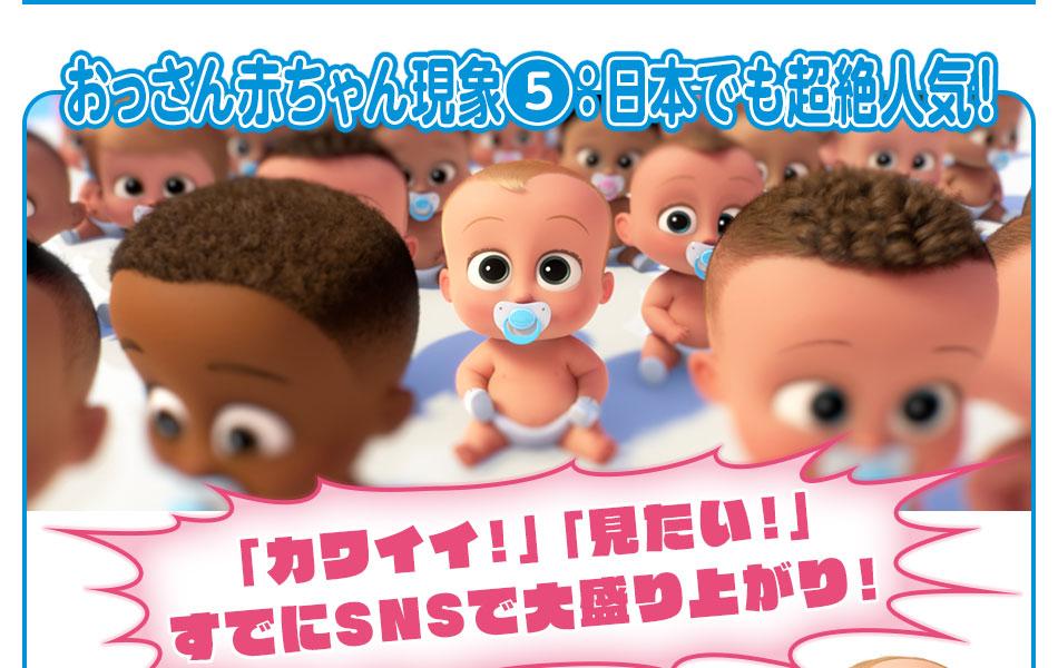 [おっさん赤ちゃん現象5:日本でも超絶人気!]「カワイイ!」「見たい!」すでにSNSで大盛り上がり!