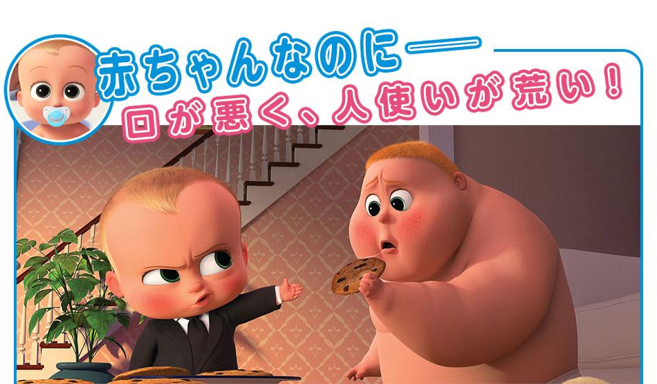赤ちゃんなのに──口が悪く、人使いが荒い!