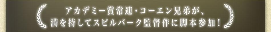 アカデミー賞常連・コーエン兄弟が、満を持してスピルバーク監督作に脚本参加!