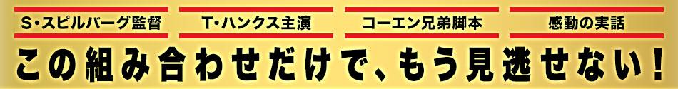 [S・スピルバーグ監督×T・ハンクス主演×コーエン兄弟脚本×感動の実話]この組み合わせだけで、もう見逃せない!