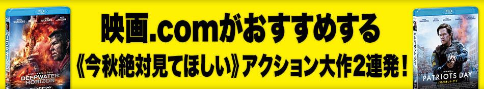 映画.comがおすすめする《今秋絶対見てほしい》アクション大作2連発!