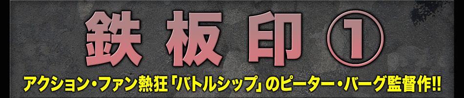 [鉄板印1]アクション・ファン熱狂「バトルシップ」のピーター・バーグ監督作!!