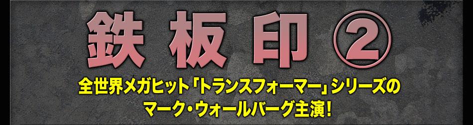 [鉄板印2]全世界メガヒット「トランスフォーマー」シリーズのマーク・ウォールバーグ主演!