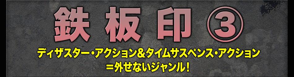 [鉄板印3]ディザスター・アクション&タイムサスペンス・アクション=外せないジャンル!