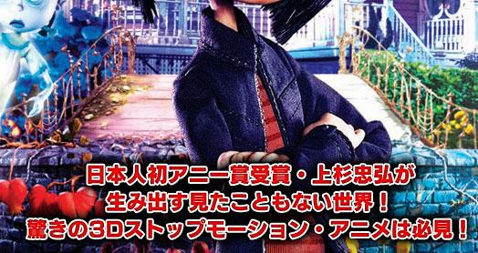 日本人初アニー賞受賞・上杉忠弘が生み出す見たこともない世界!驚きの3Dストップモーション・アニメは必見!