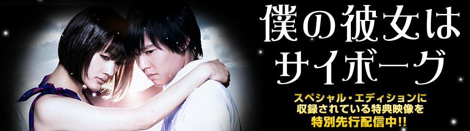 僕の彼女はサイボーグ」10月17日(Fri)DVD発売決定!!