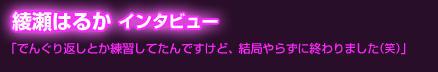綾瀬はるかインタビュー「でんぐり返しとか練習してたんですけど、結局やらずに終わりました(笑)」