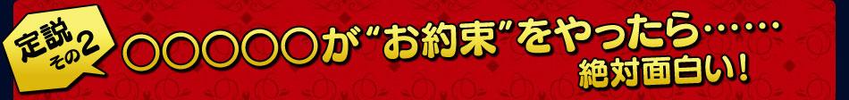 """【定説その2】○○○○○が""""お約束""""をやったら……絶対面白い!"""