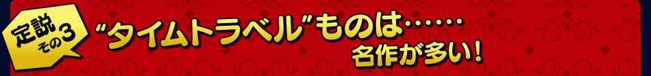"""【定説その3】""""タイムトラベル""""ものは……名作が多い!"""