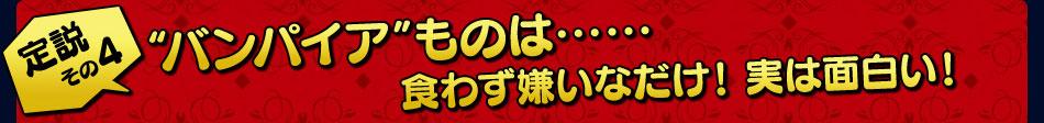 """【定説その4】""""バンパイア""""ものは……食わず嫌いなだけ! 実は面白い!"""