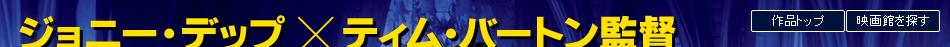 ジョニーデップ×ティム・バートン監督