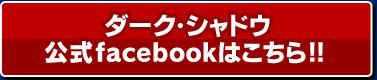 ダーク・シャドウ公式Facebookはこちら!!