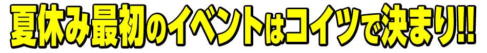 """""""シリーズ最高の本作""""が《ミニオンブームの大トリ》夏休み最初のイベントはコイツで決まり!!"""