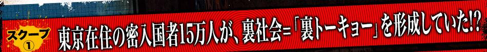 [スクープ1]東京在住の密入国者15万人が、裏社会=「裏トーキョー」を形成していた!?