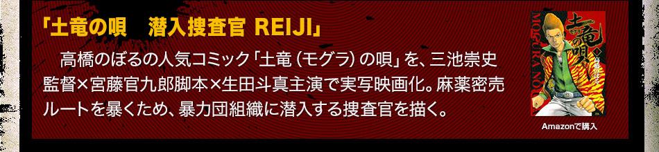 土竜の唄 潜入捜査官 REIJI