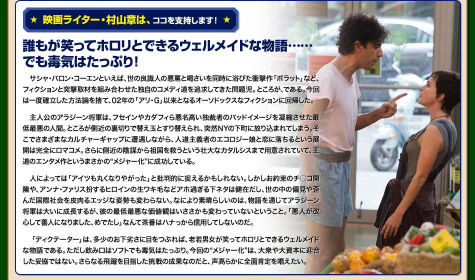 映画ライター・村山章は、ココを支持します!