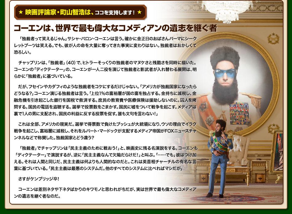 映画評論家・町山智浩は、ココを支持します!