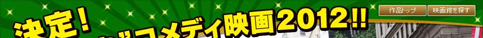 """決定!""""殿堂入り""""コメディ映画2012!!"""