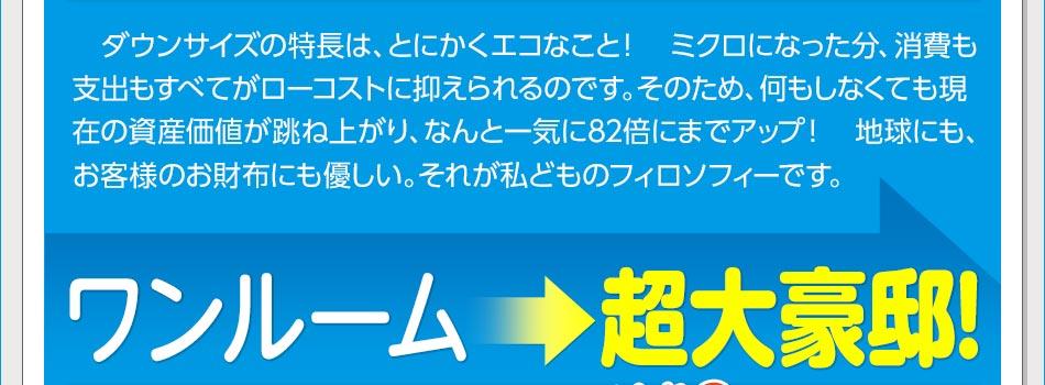 [ワンルーム→超大豪邸!]
