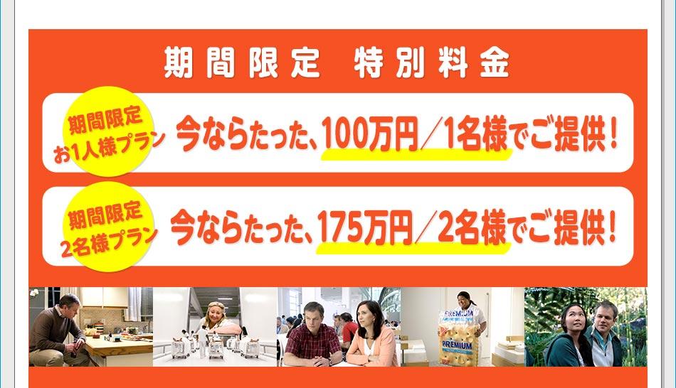 【期間限定 特別料金】