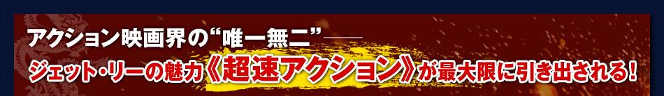 """アクション映画界の""""唯一無二""""──ジェット・リーの魅力《超速アクション》が最大限に引き出される!"""