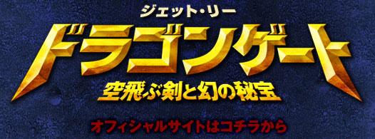 「ドラゴンゲート 空飛ぶ剣と幻の秘宝」オフィシャルサイトはコチラから