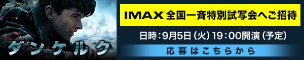 IMAX試写会ご招待