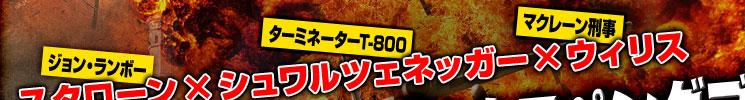 """スタローン×シュワルツェネッガー×ウィリス """"漢""""は黙って……「エクスペンダブルズ2」!"""