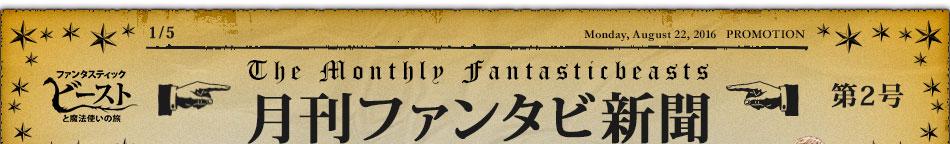 月刊ファンタビ新聞 第2号