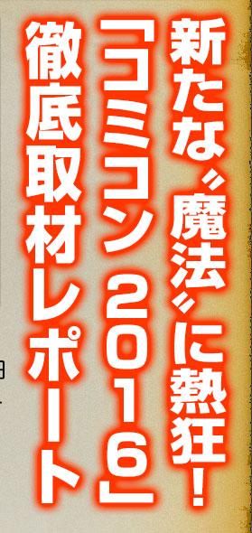 """新たな""""魔法""""に熱狂! 「コミコン 2016」徹底取材レポート"""