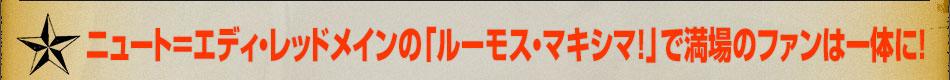 ニュート=エディ・レッドメインの「ルーモス・マキシマ!」で満場のファンは一体に!