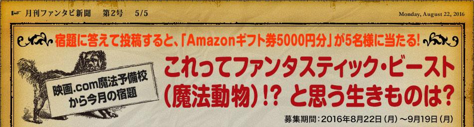 《映画.com魔法予備校からの今月の宿題》宿題に答えて投稿すると「Amazonギフト券5000円分」が5名様に当たる!「これってファンタスティック・ビースト(魔法動物)!?」と思う生きものは?」