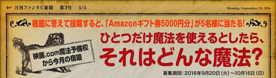 《映画.com魔法予備校からの今月の宿題》宿題に答えて投稿すると「Amazonギフト券5000円分」が5名様に当たる!「ひとつだけ魔法を使えるとしたら、それはどんな魔法?」
