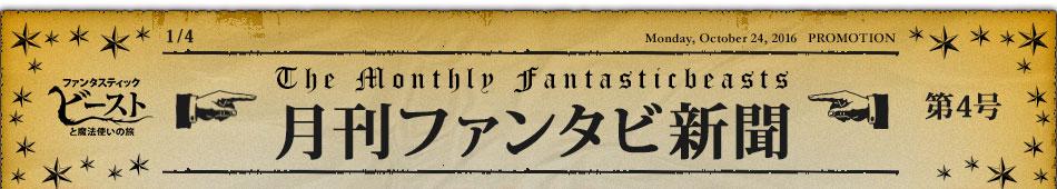 月刊ファンタビ新聞 第4号
