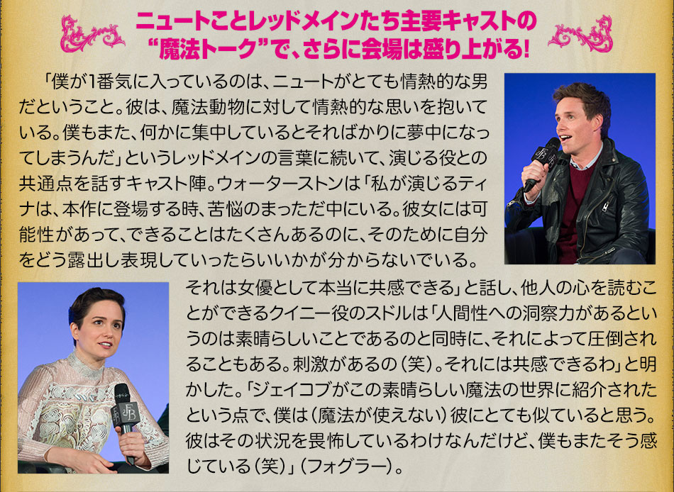 """ニュートことレッドメインたち主要キャストの""""魔法トーク""""で、さらに会場は盛り上がる!"""