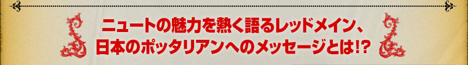 ・ニュートの魅力を熱く語るレッドメイン、日本のポッタリアンへのメッセージとは!?