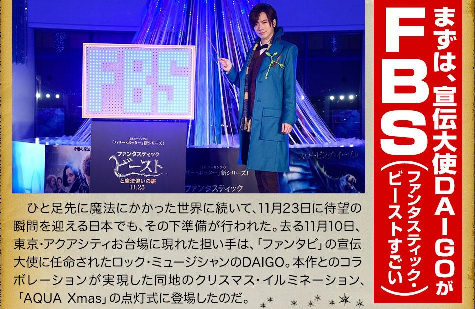 まずは、宣伝大使DAIGOが「FBS(ファンタスティック・ビーストすごい)」!