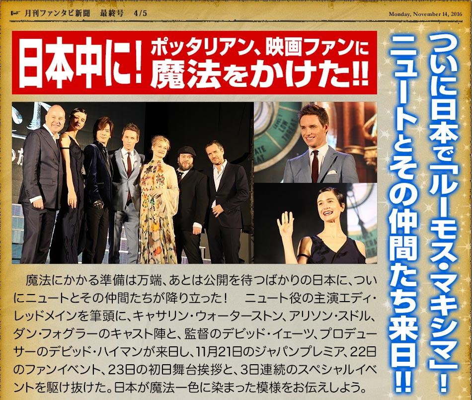 ついに日本で「ルーモス・マキシマ」! ニュートとその仲間たち来日!!日本中に、そしてポッタリアン、映画ファンに魔法をかけた!!