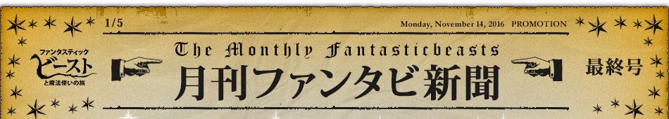 月刊ファンタビ新聞 最終号