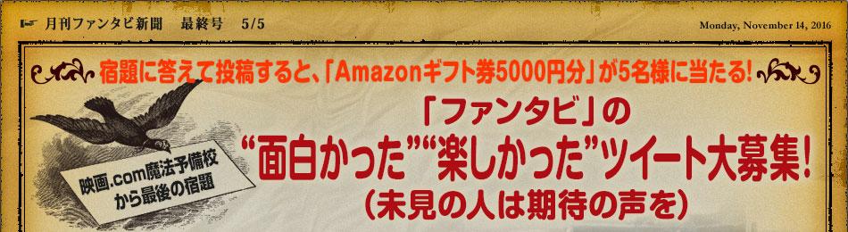 """宿題に答えて投稿すると「Amazonギフト券5000円分」が5名様に当たる!《映画.com魔法予備校からの最後の宿題》「ファンタビ」の""""面白かった""""""""楽しかった""""ツイート大募集!(未見の人は期待の声を)"""