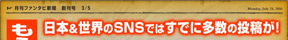 """「もう待ち切れない!」日本&世界のSNSではすでに多数の投稿が!前売り券販売会には早朝から""""魔法使い""""たちが行列、500メートルを超える長蛇の列に!"""