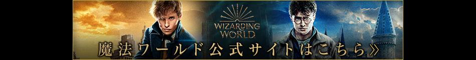 魔法ワールド公式サイト