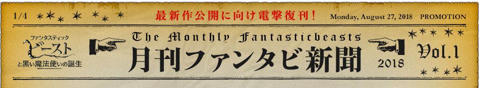 最新作公開に向け電撃復刊! 月刊ファンタビ新聞2018 Vol.1