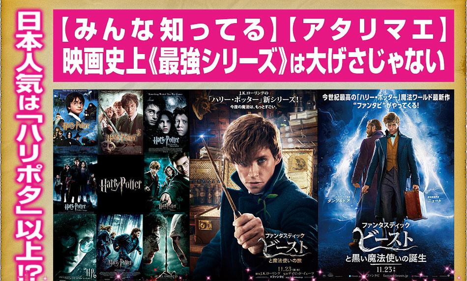 【みんな知ってる】 映画史上《最強シリーズ》は大げさじゃない 【アタリマエ】日本人気は「ハリポタ」以上!? 今世紀最高の魔法ワールドがやって来る!