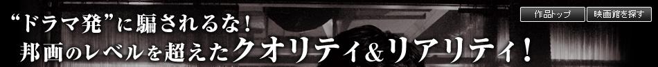 """""""ドラマ発""""に騙されるな!邦画のレベルを超えたクオリティ&リアリティ!"""